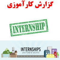 گزارش کارآموزی در شرکت آب و فاضلاب