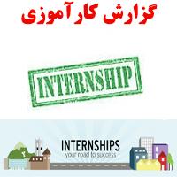 گزارش كارآموزی کامپیوتر،اداره مخابرات شهرستان آزادشهر