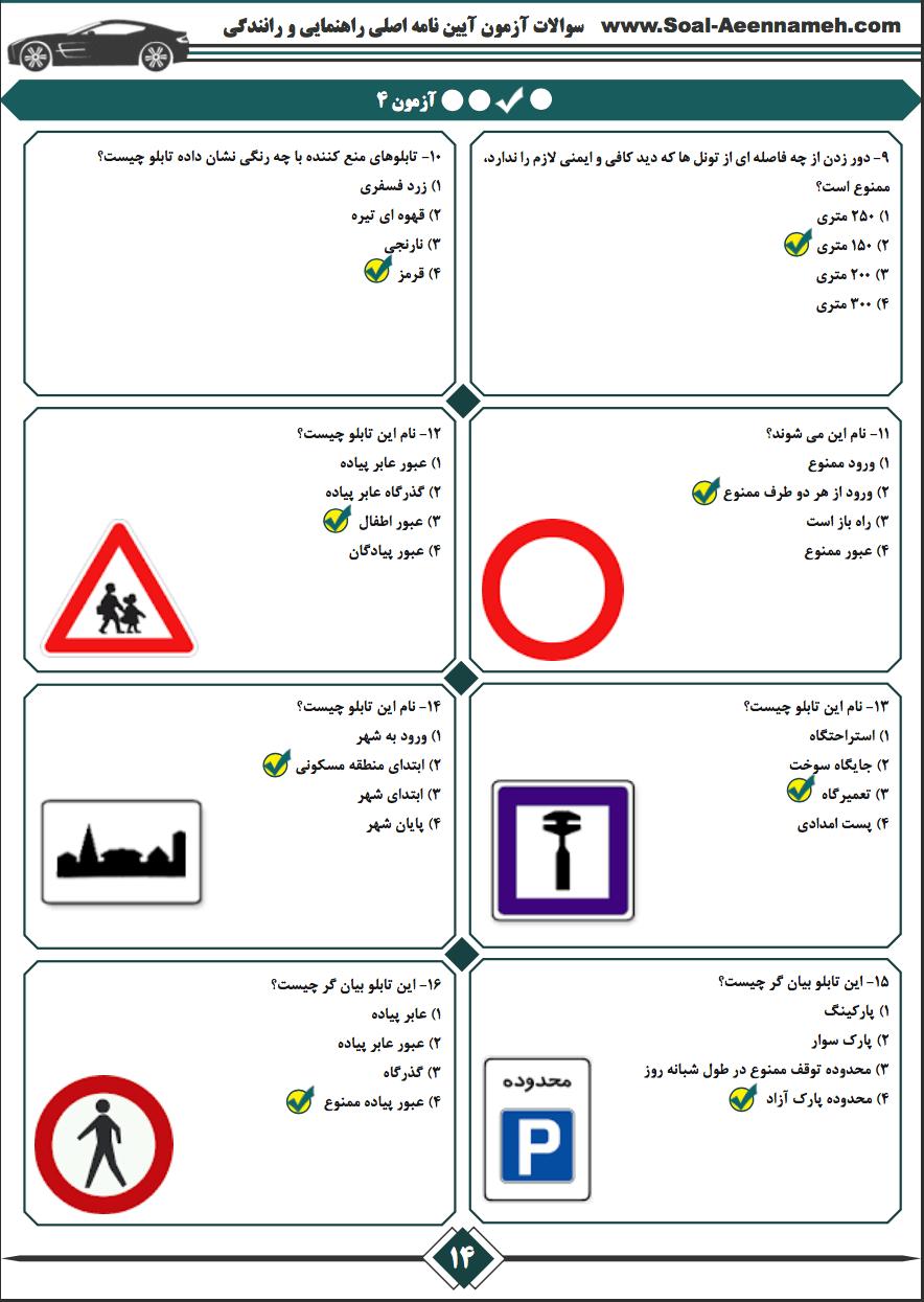 سوالات آیین نامه اصلی و مقدماتی راهنمایی و رانندگی