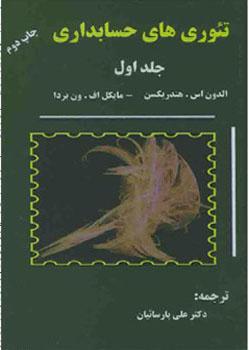 پاورپوینت فصل هشتم تئوری حسابداری هندریکسن (جلد اول)