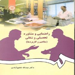 پاورپوینت راهنمائی تحصیلی و شغلی (نوشته عبدالله شفیعی آبادی)