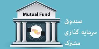 پاورپوینت صندوقهای سرمایه گذاری مشترک