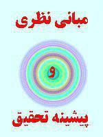 ادبیات نظری و پیشینه پژوهشی مسئولیت های اجتماعی (فصل دوم)
